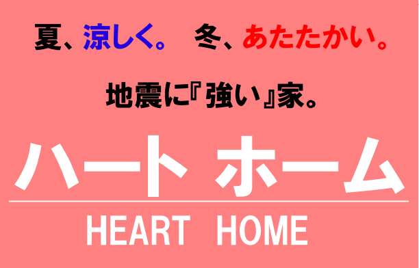 HH完成見学会4 - コピー