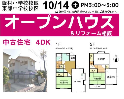 【販売終了】飯村北一丁目中古住宅