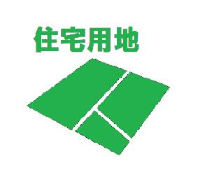 【売地】小向町 【残り1区画】
