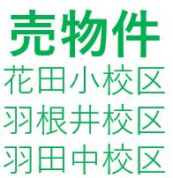 売地情報:花田小校区・羽田中学校区
