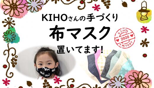 豊橋市(マスク販売) (販売終了2020.10.29)ハンドメイド布マスク